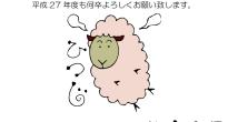平成26年年末年始営業日のお知らせ