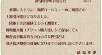 割引対象変更のお知らせ(潮流体験船料金)