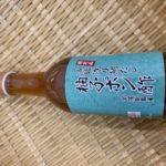 オリジナル商品 柚子ポン酢 950円(税込み)