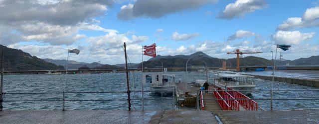 本日令和2年1/8(水)、強風!欠航します。