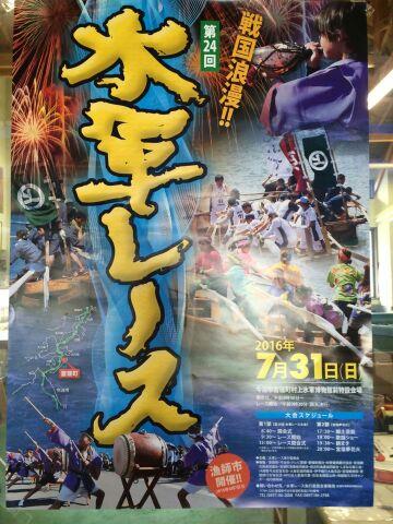H28 水軍レース ポスター
