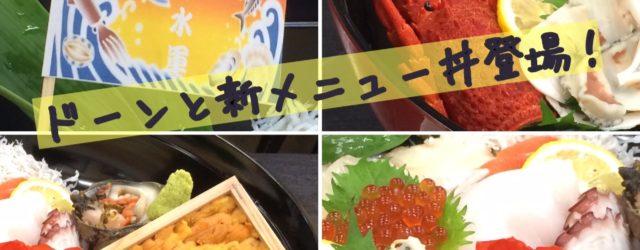 きわみ 海鮮丼 『極』 追加しました。