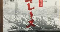 7月27日(日)水軍レース開催日の営業関しまして