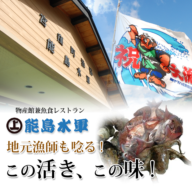 能島水軍レストラン